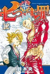 七つの大罪(12) 漫画
