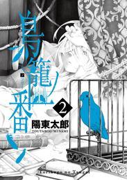 鳥籠ノ番2巻 漫画