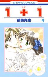 1+1(いちたすいち) 4巻 漫画
