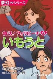 夢幻∞シリーズ 婚活!フィリピーナ12 いもうと 漫画