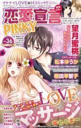 恋愛宣言PINKY vol.36 漫画