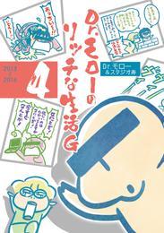 Dr.モローのリッチな生活G 4巻 <電子版限定特典付き> 漫画