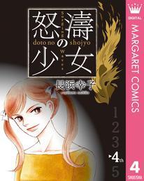 怒濤(どとう)の少女 4 漫画
