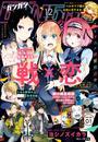 デジタル版月刊少年ガンガン 2019年12月号 漫画