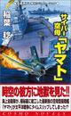 サイバー空母「ヤマト」(1)激戦渦巻く太平洋戦線へ 漫画