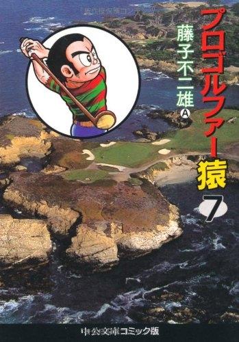 プロゴルファー猿 [文庫版] (1-13巻 全巻) 漫画
