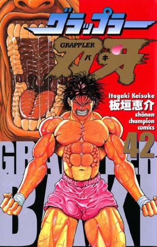 グラップラー刃牙 (1-42巻 全巻) 漫画