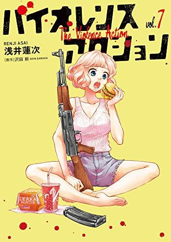 バイオレンスアクション (1-3巻 最新刊) 漫画