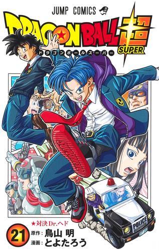 ドラゴンボール超 (1-7巻 最新刊) 漫画
