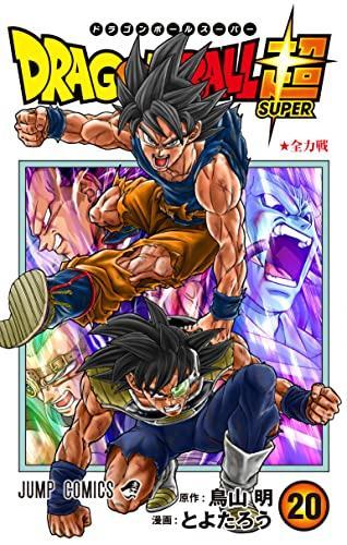 ドラゴンボール超 (1-9巻 最新刊) 漫画