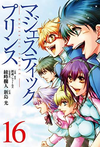 マジェスティックプリンス (1-15巻 最新刊) 漫画