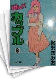 【中古】翔んだカップル KCスペシャル版 (1-13巻) 漫画