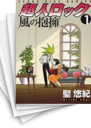 【中古】超人ロック 風の抱擁 (1-7巻) 漫画