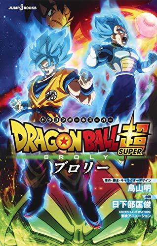 【ライトノベル】劇場版 ドラゴンボール 超ブロリー (全1冊)