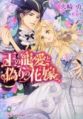 【ライトノベル】王の寵愛と偽りの花嫁 漫画