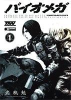 BIOMEGA (1-6巻 全巻) 漫画