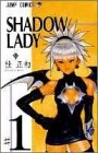 SHADOW LADY 漫画