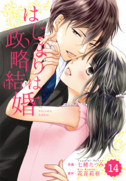 comic Berry's はじまりは政略結婚 12 冊セット最新刊まで 漫画