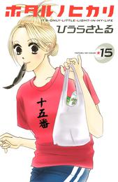 ホタルノヒカリ(15) 漫画