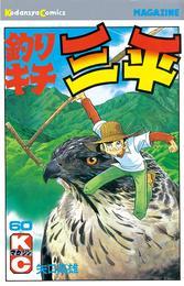 釣りキチ三平(60) 漫画