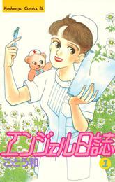 エンジェル日誌(1) 漫画