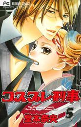 コスプレ刑事(5) 漫画