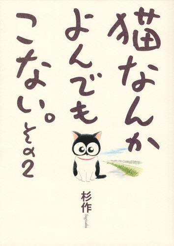 猫なんかよんでもこない。その2 漫画