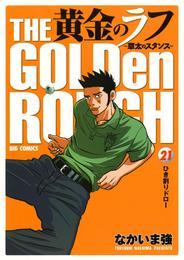 黄金のラフ(21) 漫画