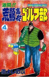 激闘!! 荒鷲高校ゴルフ部(4) 漫画