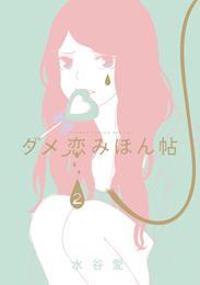 ダメ恋みほん帖(2) 漫画