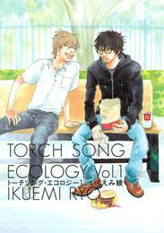 トーチソング・エコロジー (1) 漫画