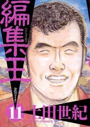 編集王(11) 漫画