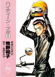 ハイティーン・ブギ(8) 漫画