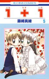 1+1(いちたすいち) 5巻 漫画