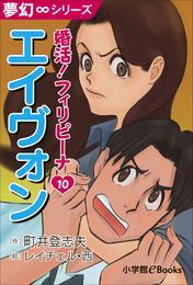 夢幻∞シリーズ 婚活!フィリピーナ10 エィヴォン 漫画