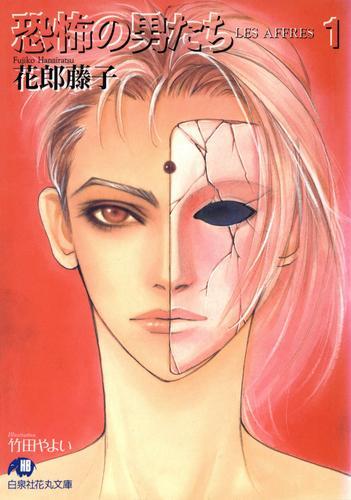 恐怖の男たち・1[LESAFFRES]【イラスト入り】 漫画