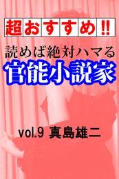 【超おすすめ!!】読めば絶対ハマる官能小説家vol.9真島雄二 漫画