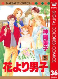 花より男子 カラー版 36 漫画