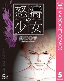 怒濤(どとう)の少女 5 漫画