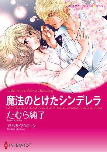 パーティーで出会う恋 セレクション vol. 漫画
