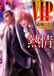 VIP 9 冊セット 最新刊まで