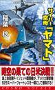 サイバー空母「ヤマト」(2)地獄の捷号作戦! 漫画
