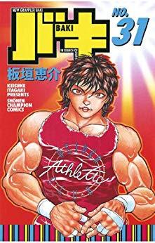 バキ BAKI (1-31巻 全巻) 漫画