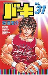 バキBAKI(1-31巻 全巻)