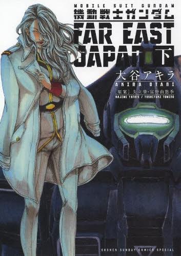 機動戦士ガンダム FAR EAST JAPAN 漫画