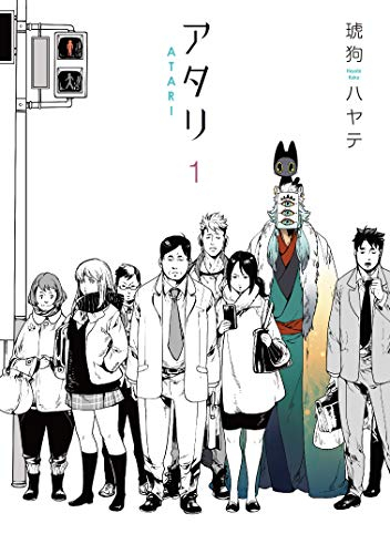 アタリ(1巻 最新刊)