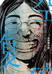 空腹なぼくら(1-3巻 最新刊)
