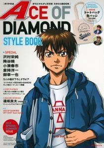 【書籍】ダイヤのA オリジナルグッズ付きスタイルBOOK 漫画
