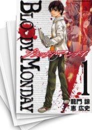 【中古】ブラッディマンデー BLOODY MONDAY (1-11巻) 漫画