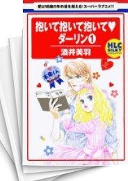 【中古】抱いて抱いて抱いてダーリン (1-7巻) 漫画